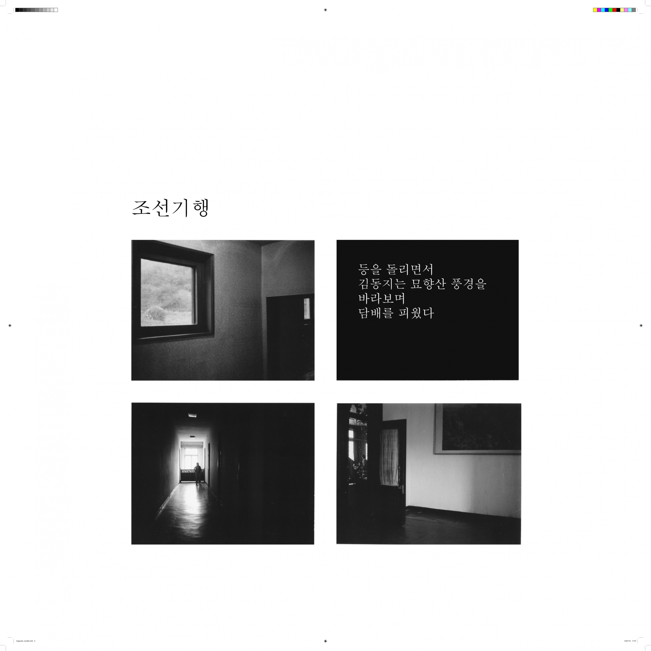 Archive — REAL DMZ PROJECT